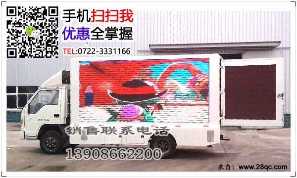 福田LED宣传车